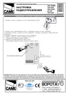 Came Af43s инструкция - фото 10