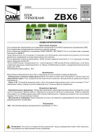 Zbx6 Came инструкция - фото 11